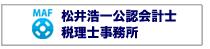 松井浩一公認会計士税理士事務所